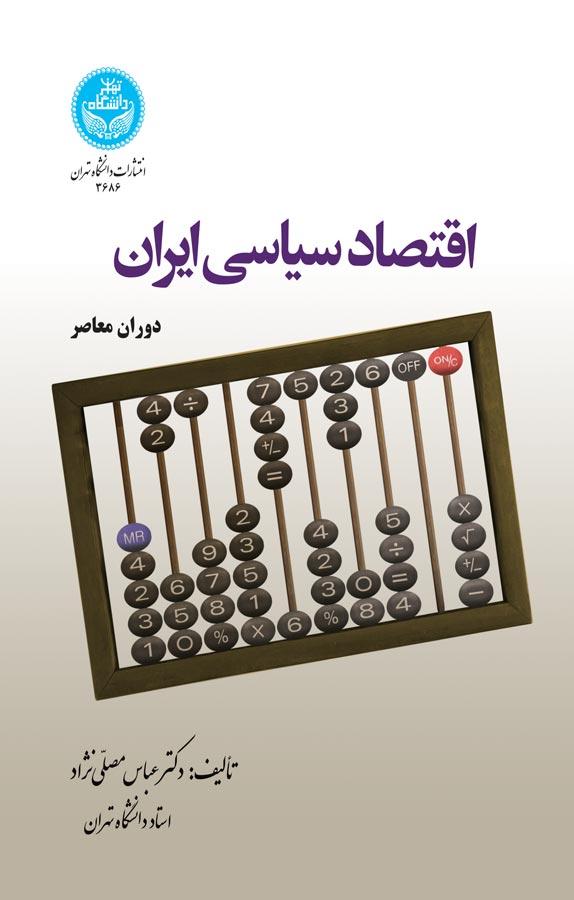 کتاب اقتصاد سیاسی ایران؛ دوران معاصر