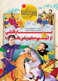 مجله ماهنامه نزدیک – شماره ۱