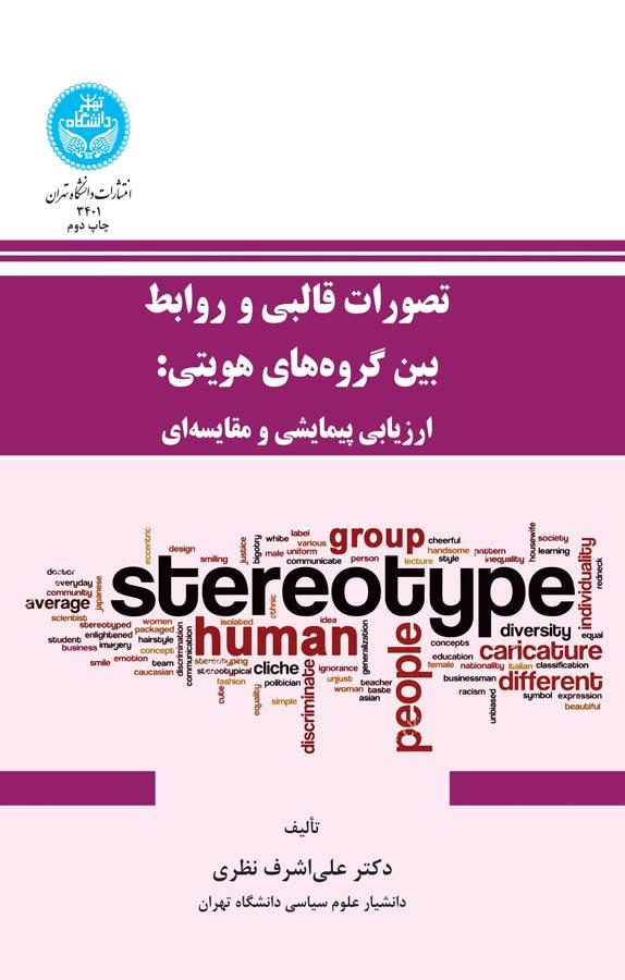 کتاب تصورات قالبی و روابط بین گروههای هویتی