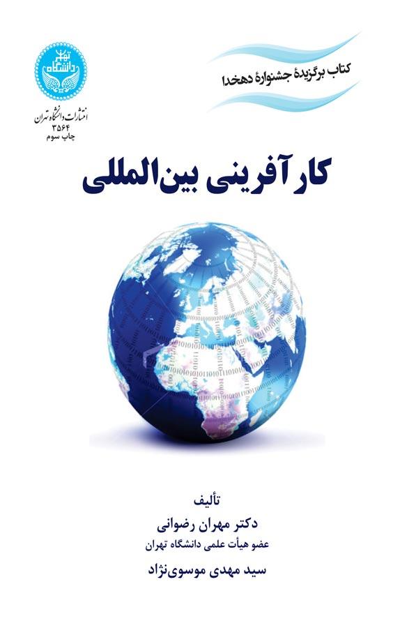 کتاب کارآفرینی بینالمللی
