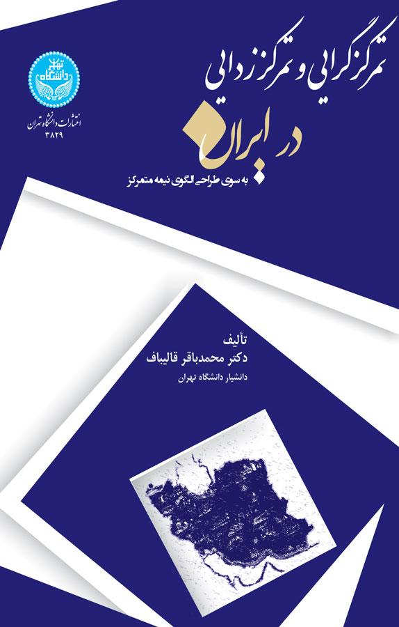 کتاب تمرکزگرایی و تمرکززدایی در ایران