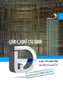 کتاب مجموعه آزمونهای پنج – ویژه دروس عمومی