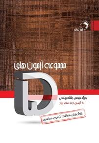 کتاب مجموعه آزمونهای پنج – ویژه دروس رشته ریاضی