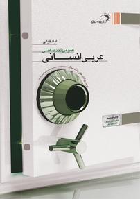 کتاب عربی انسانی – از مجموعه کتابهای بانک سوال