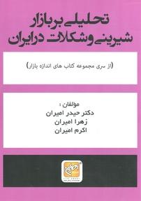 کتاب تحلیلی بر بازار شیرینی و شکلات در ایران