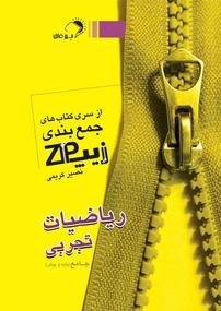 کتاب زیپ ریاضیات تجربی