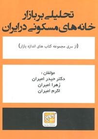 کتاب تحلیلی بر بازار خانههای مسکونی در ایران