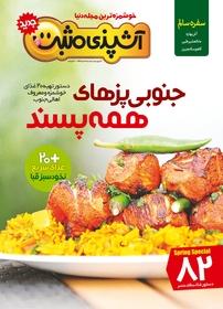 مجله ماهنامه آشپزی مثبت جدید شماره ۵۷