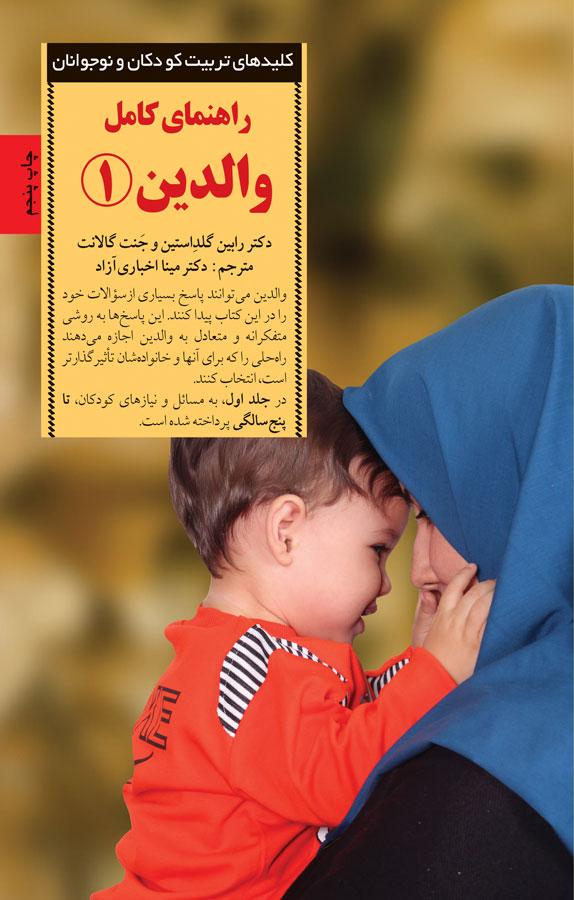 کتاب راهنمای كامل والدين ۱