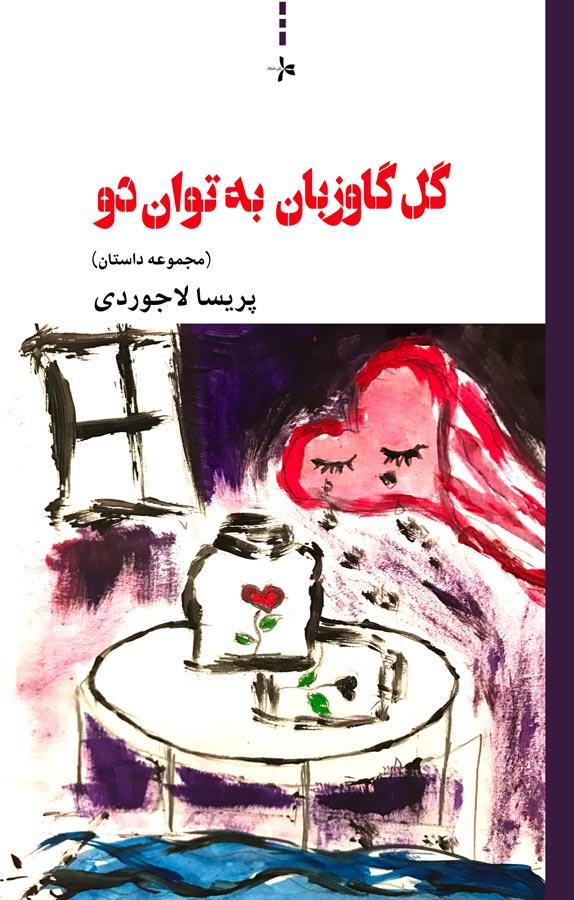 کتاب گل گاوزبان به توان دو