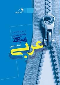 کتاب زیپ عربی