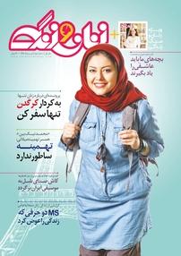 مجله زنان و زندگی شماره ۲