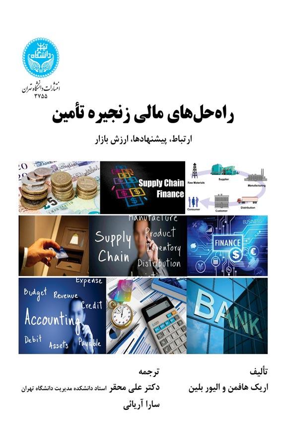 کتاب راهحلهای مالی زنجیره تأمین