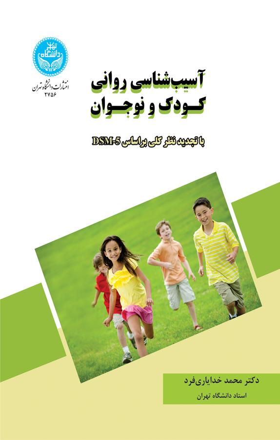 کتاب آسیبشناسی روانی کودک و نوجوان با تجدید نظر کلی براساس DSM – ۵