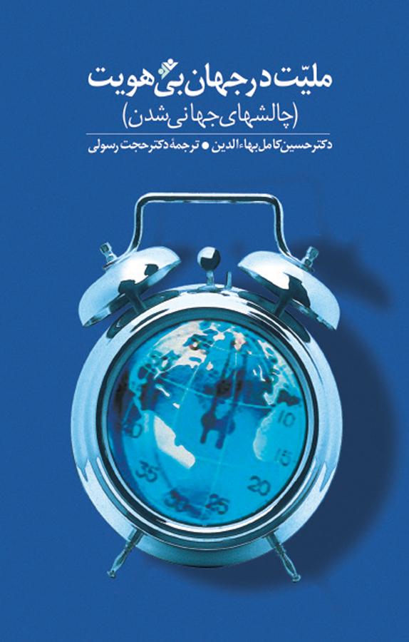 کتاب مليت در جهان بیهويت