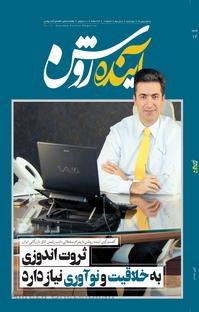 مجله ماهنامه اجتماعی، اقتصادی آینده روشن شماره ۱۲
