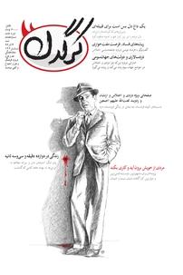 مجله هفتگی کرگدن شماره ۷۰