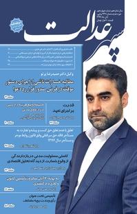 مجله دوهفتهنامه سپهرعدالت - شماره ۱۴