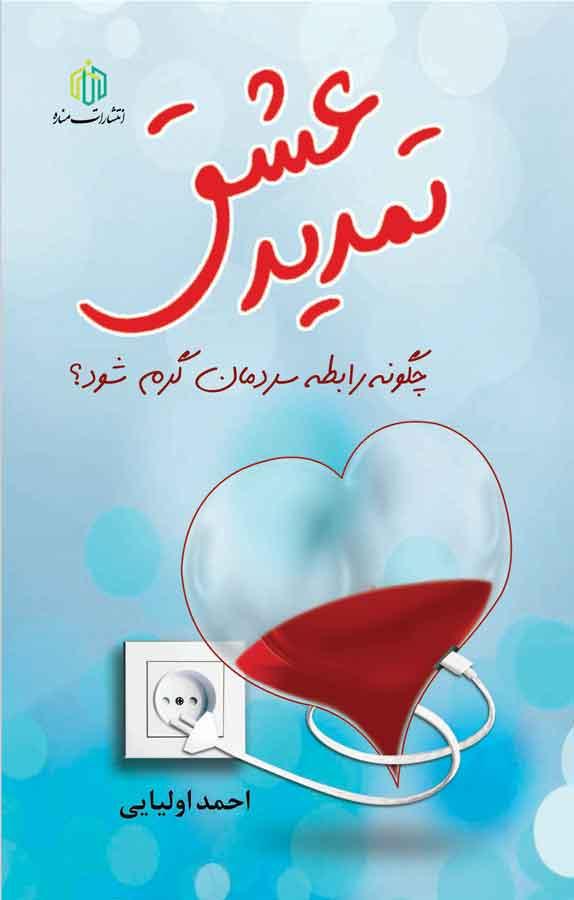کتاب تمدید عشق