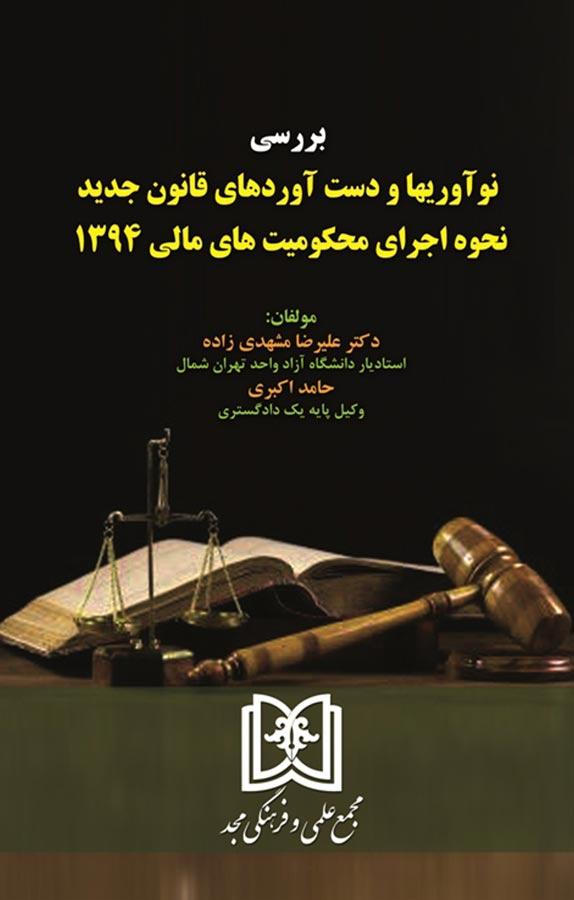کتاب بررسی نوآوریها و دست آوردهای قانون جدید نحوه اجرای محکومیتهای مالی ۱۳۹۴