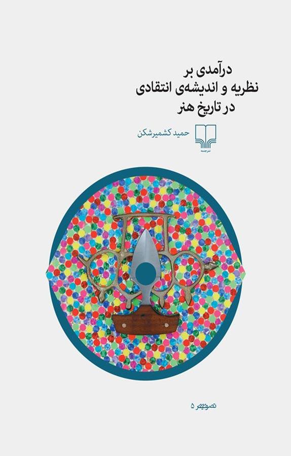 کتاب درآمدی بر نظریه و اندیشهی انتقادی در تاریخ هنر