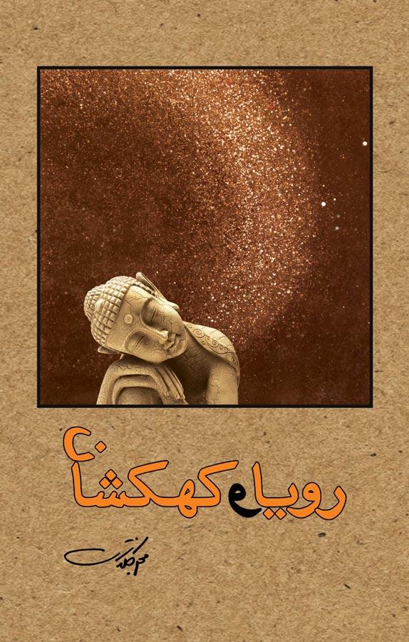 کتاب رویا و کهکشان