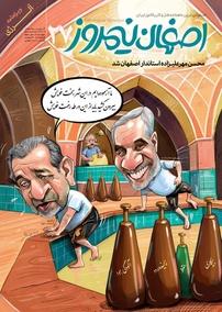 مجله ماهنامه طنز و کاریکاتور اصفهان نیمروز – شماره ۲۷