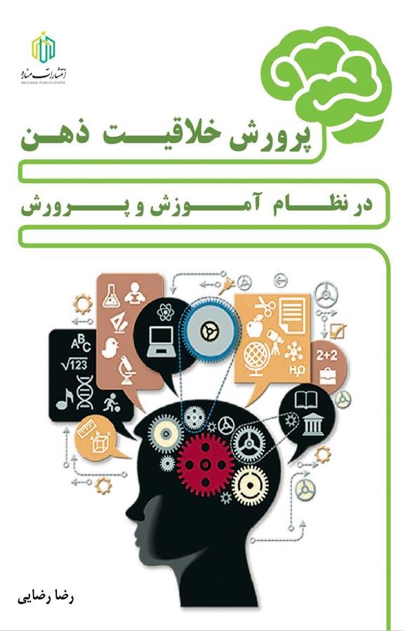 کتاب پرورش خلاقیت ذهن در نظام آموزش و پرورش
