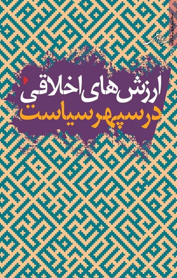 کتاب ارزشهای اخلاقی در سپهر سیاست