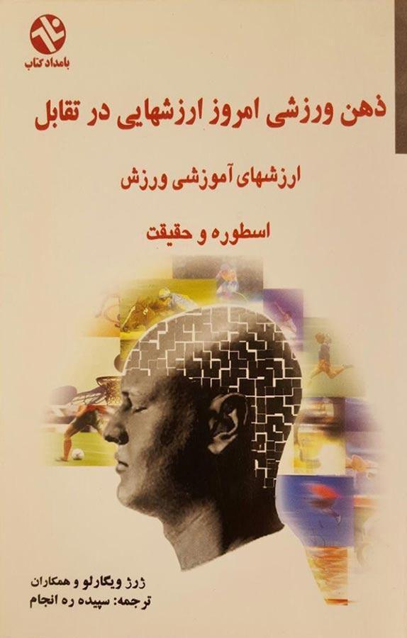 کتاب ذهن ورزشی