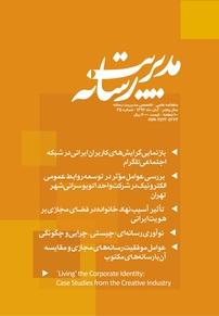 مجله ماهنامه علمی تخصصی مدیریت رسانه شماره ۳۵