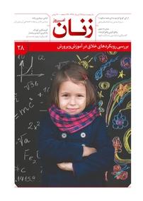 مجله ماهنامه زنان امروز شماره ۲۸