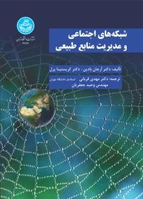 کتاب شبکههای اجتماعی و مدیریت منابعطبیعی