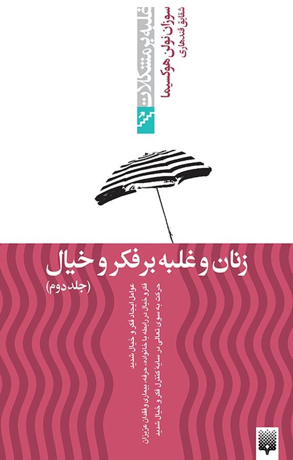 زنان و غلبه بر فكر و خيال - جلد دوم