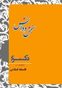 فلسفه اسلامی – فلسفه (نسخه PDF)