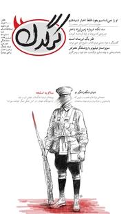 مجله هفتگی کرگدن شماره ۷۱