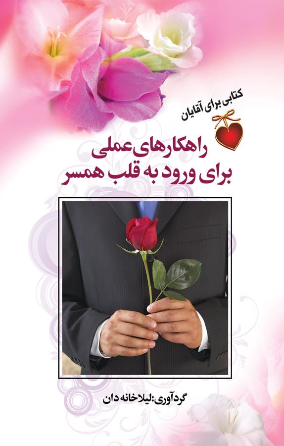 کتاب راهکارهای عملی برای ورود به قلب همسر