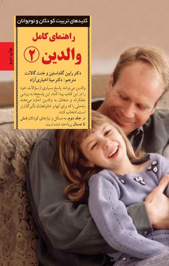 کتاب راهنمای كامل والدين ۲