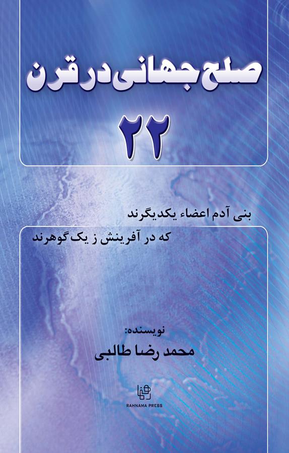 کتاب صلح جهان در قرن ۲۲