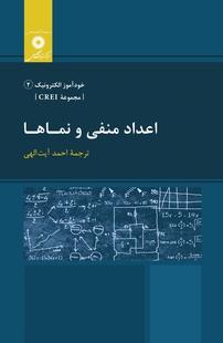 کتاب خودآموز الکترونیک - مجموعه CREI