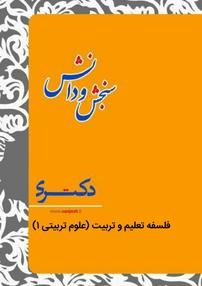 کتاب فلسفه تعلیم و تربیت - مجموعه علوم تربیتی ۱  - برنامهریزی درسی
