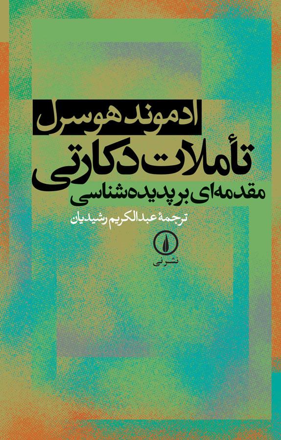 کتاب تأملات دكارتی
