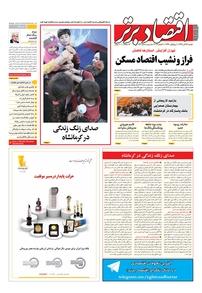مجله هفتهنامه اقتصاد برتر شماره ۲۳۶