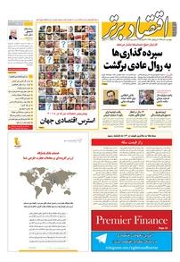 مجله هفتهنامه اقتصاد برتر شماره ۲۳۷
