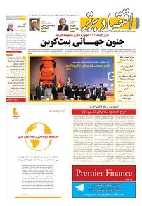 مجله هفتهنامه اقتصاد برتر شماره ۲۳۸