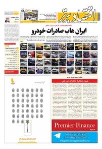 مجله هفتهنامه اقتصاد برتر شماره ۲۳۹