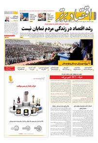 مجله هفتهنامه اقتصاد برتر شماره ۲۴۰