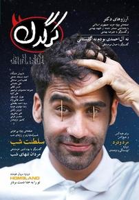 مجله هفتگی کرگدن شماره دهم (نسخه PDF)