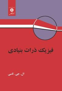 کتاب فیزیک ذرات بنیادی
