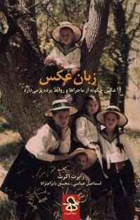 کتاب زبان عکس - عکس چگونه از ماجراها و روابط پرده برمیدارد